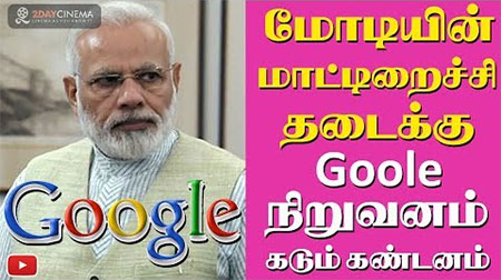 Google condemns centre's beef ban