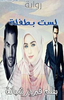 رواية لست بطفله كاملة - فيروز شبانة