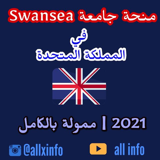 منحة جامعة Swansea في المملكة المتحدة (ممولة)
