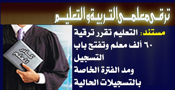 التعليم تقرر ترقية 60 ألف معلم وتفتح باب التسجيل