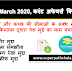 Daily Current Affairs Quiz in Hindi 15 March 2020