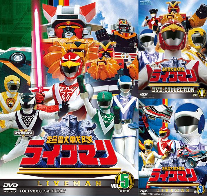 【DVD】超獣戦隊ライブマン Vol.1~5のDVDをまとめてチェック!
