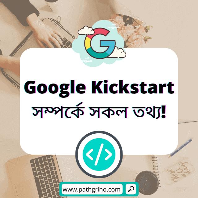 Google Kickstart সম্পর্কে সকল তথ্য!