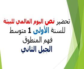تحضير نص اليوم العالمي للبيئة لغة عربية سنة أولى متوسط، مذكرة درس: