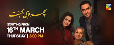 Watch Phir Wohi Mohabbat Episode 12 – Drama Hum Tv | New Pak