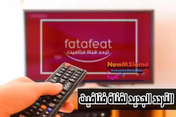 التردد الجديد لقناة فتافيت 2021 على النايل سات والعرب سات