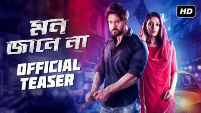 Mon Jaane Na (2019) Bengali Full Movie Download 480p HDRip