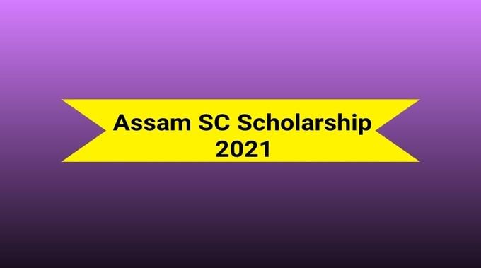 SC Scholarship Assam 2021