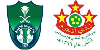 موعد مباراة الاهلي والنجوم بث مباشر بتاريخ 06-12-2019 كأس خادم الحرمين الشريفين