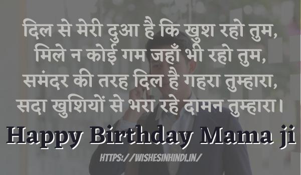 Happy Birthday Wishes In Hindi For Mamaji