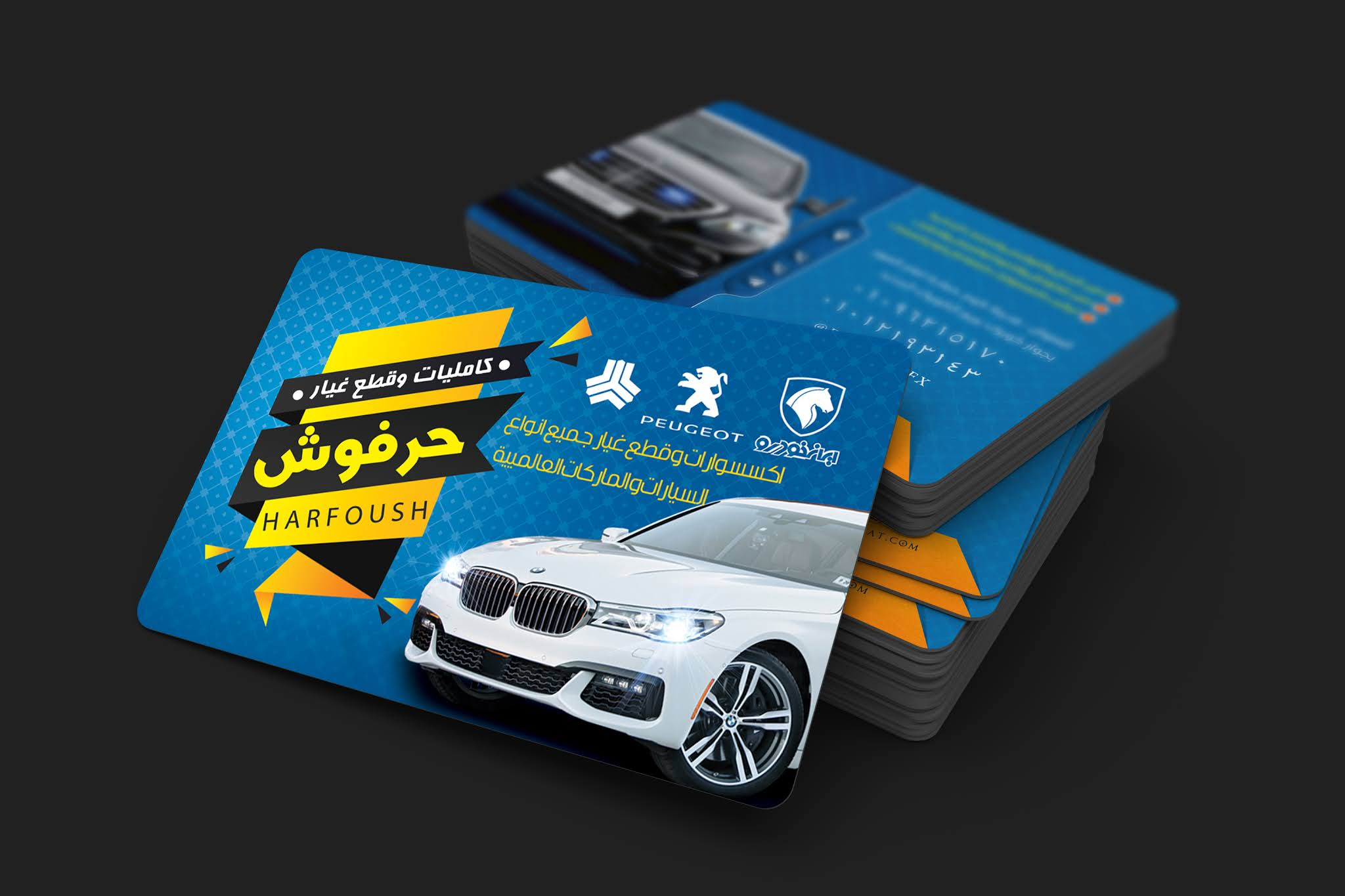 Personal Card Psd Business Card Professional PSD Free Download Car Accessories