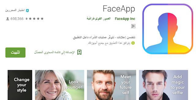 تطبيق faceapp لتغيير العمر يشعل المواقع الإجتماعية