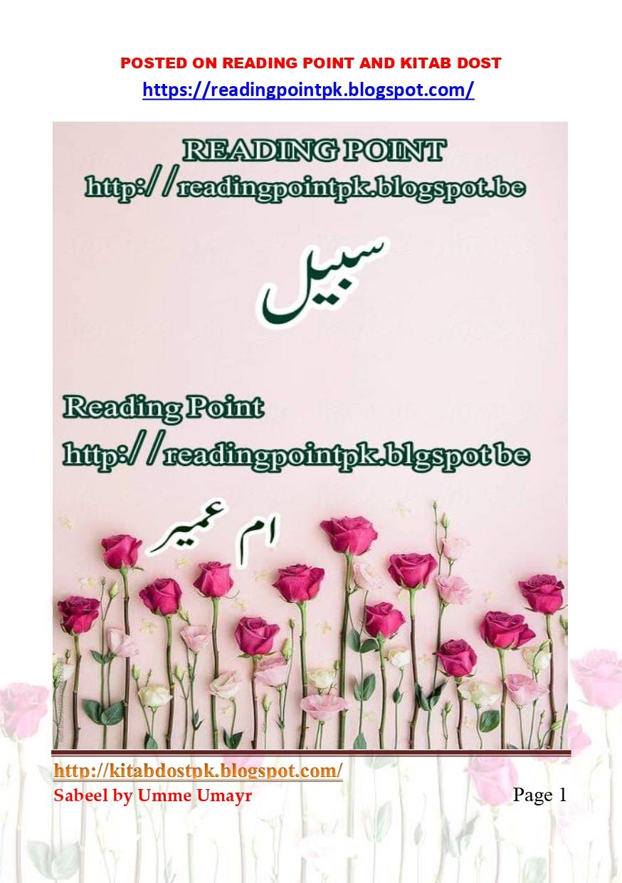 Sabeel By Umme Umayr Cousin Love Based Romantic Urdu Novel | Kitab