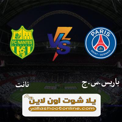 مباراة باريس سان جيرمان ونانت اليوم