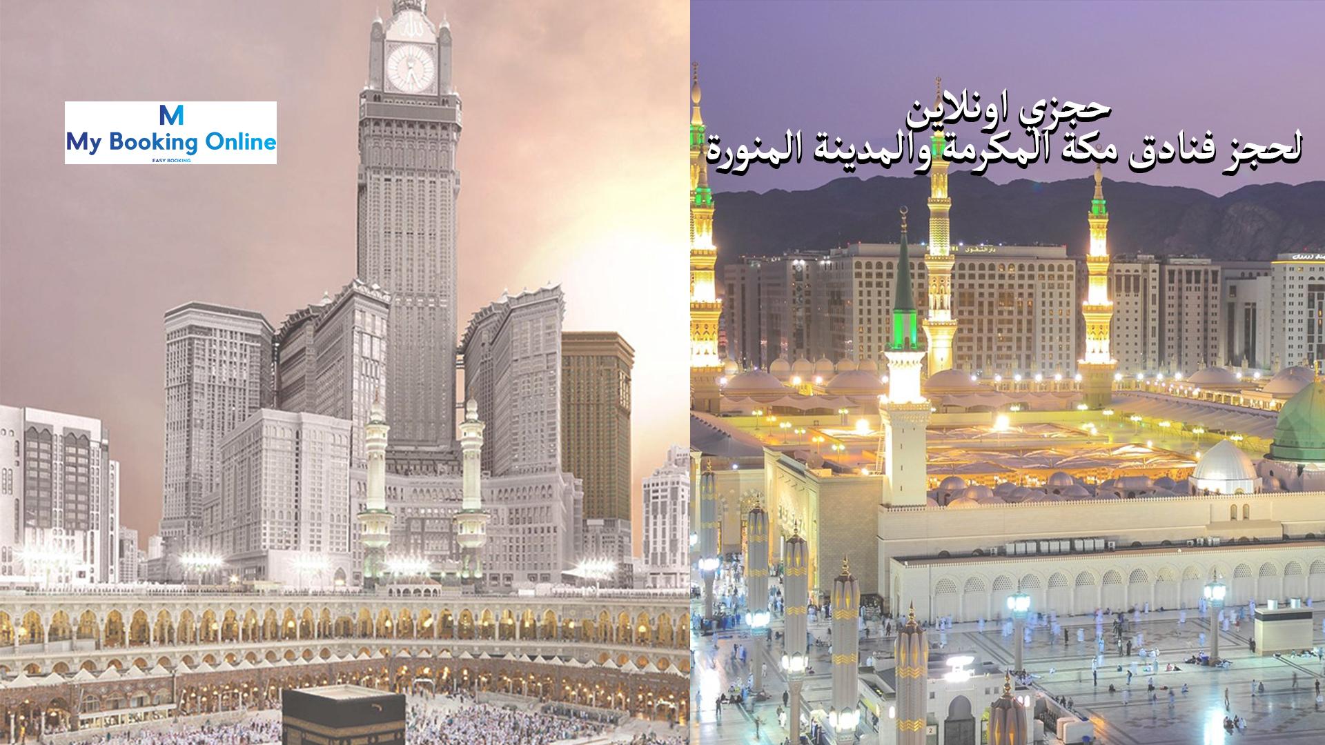 شركات حجز فنادق مكة والمدينة