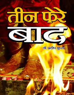 Teen-Phere-Baad-By-Dr-Pradeep-Gupta-PDF-Book-In-Hindi-Free-Download
