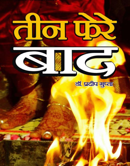 तीन फेरे बाद : डॉ. प्रदीप गुप्ता द्वारा मुफ्त पीडीऍफ़ पुस्तक हिंदी में | Teen Phere Baad : By Dr. Pradeep Gupta PDF Book In Hindi Free Download