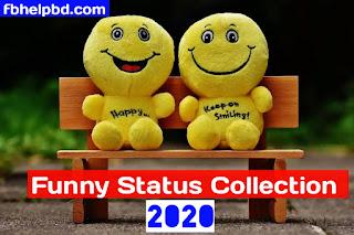 সুন্দর ফেসবুক স্ট্যাটাস  ফানি ফেসবুক স্ট্যাটাস কালেকশন 2020 