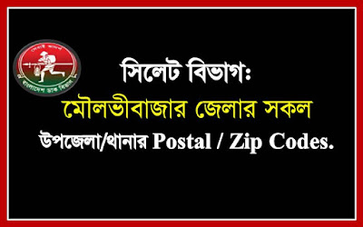 Postal codes of all the Upazilas/Thanas of Moulvibazar district.