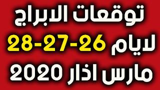 توقعات الابراج لايام 26-27-28 مارس اذار 2020