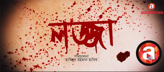 lojja bengali web series download