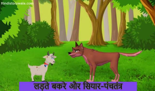 लड़ते-बकरे-और-सियार-पंचतं | Panchatantra Stories In Hindi