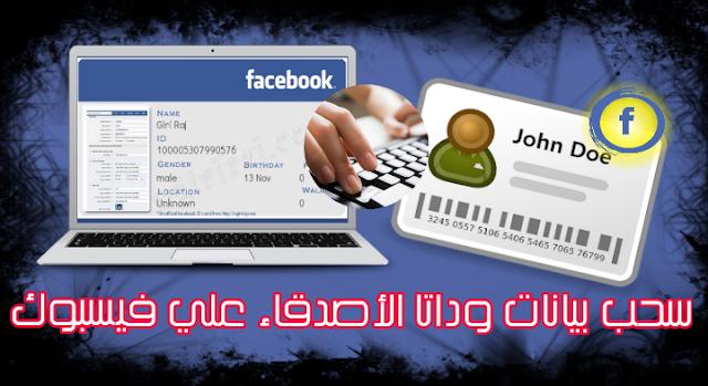 سحب بيانات وداتا الاصدقاء على الفيس بوك بدون برامج