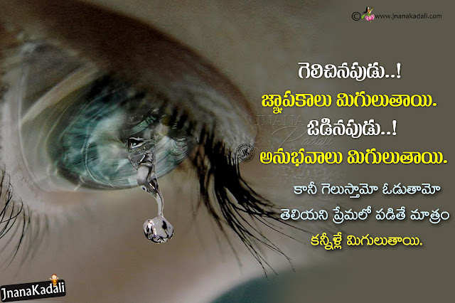 telugu love,sad alone love quotes in telugu, best love quotes in telugu, alone love quotes in telugu