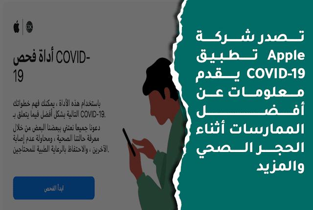 تصدر شركة Apple تطبيق COVID-19 يقدم معلومات عن أفضل الممارسات أثناء الحجر الصحي والمزيد