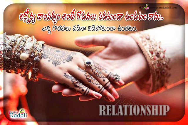 relationship quotes in telugu, famous life changing relationship quotes in telugu, best words on relationship in telugu