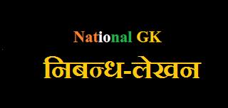 Nibandh lekhan(Essay-writing)-(निबन्ध-लेखन)