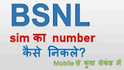 BSNL ka number kaise nikale- BSNL sim का नंबर निकले