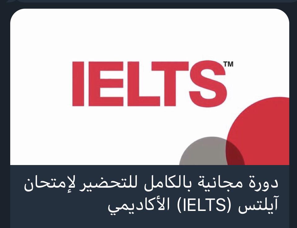 دورة مجانية بالكامل للتحضير لإمتحان آيلتس (IELTS) الأكاديمي