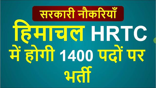 HRTC में भरे जाएंगे ड्राइवर-कंडक्टर के 184 पद