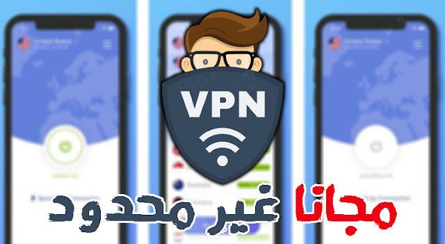 افضل vpn مجاني غير محدود | برنامج vpn 360