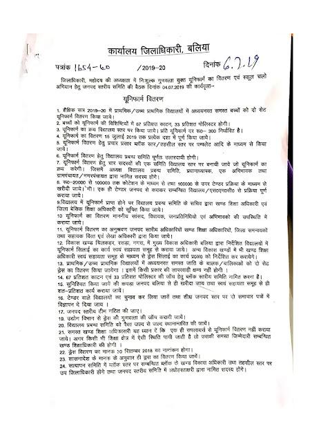 प्राइमरी स्कूलों (primary school) में यूनिफार्म वितरण (uniform distribution) के विषय में bsa ballia का आदेश देखें