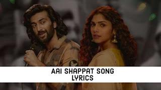 Aai Shappat Song Lyrics