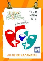 Θεατρικό Φεστιβάλ στην Καλαμάτα