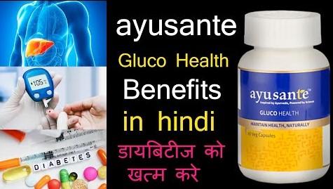Vestige Ayusante Glucohealth Benefits