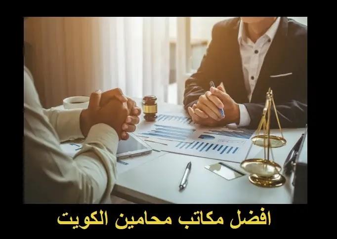 افضل 10 محامين الكويت