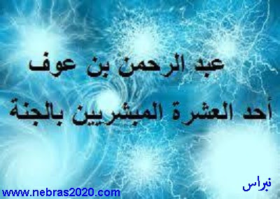 عبد الرحمن بن عوف أحد العشرة المبشرين بالجنة