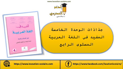 جذاذات الوحدة الخامسة مرجع المفيد في اللغة العربية المستوى الرابع
