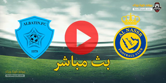 نتيجة مباراة النصر والباطن اليوم 20 مارس 2021 في الدوري السعودي