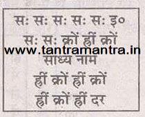 आकर्षण यंत्र, www.tantramantra.in