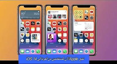 تمنع Apple الآن المستخدمين من العودة إلى iOS 14