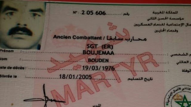 اسماء لا تنسى/الشهيد بودين بوجمعة شهيد حرب الصحراء المغربية وشهيد القوات المسلحة الملكية
