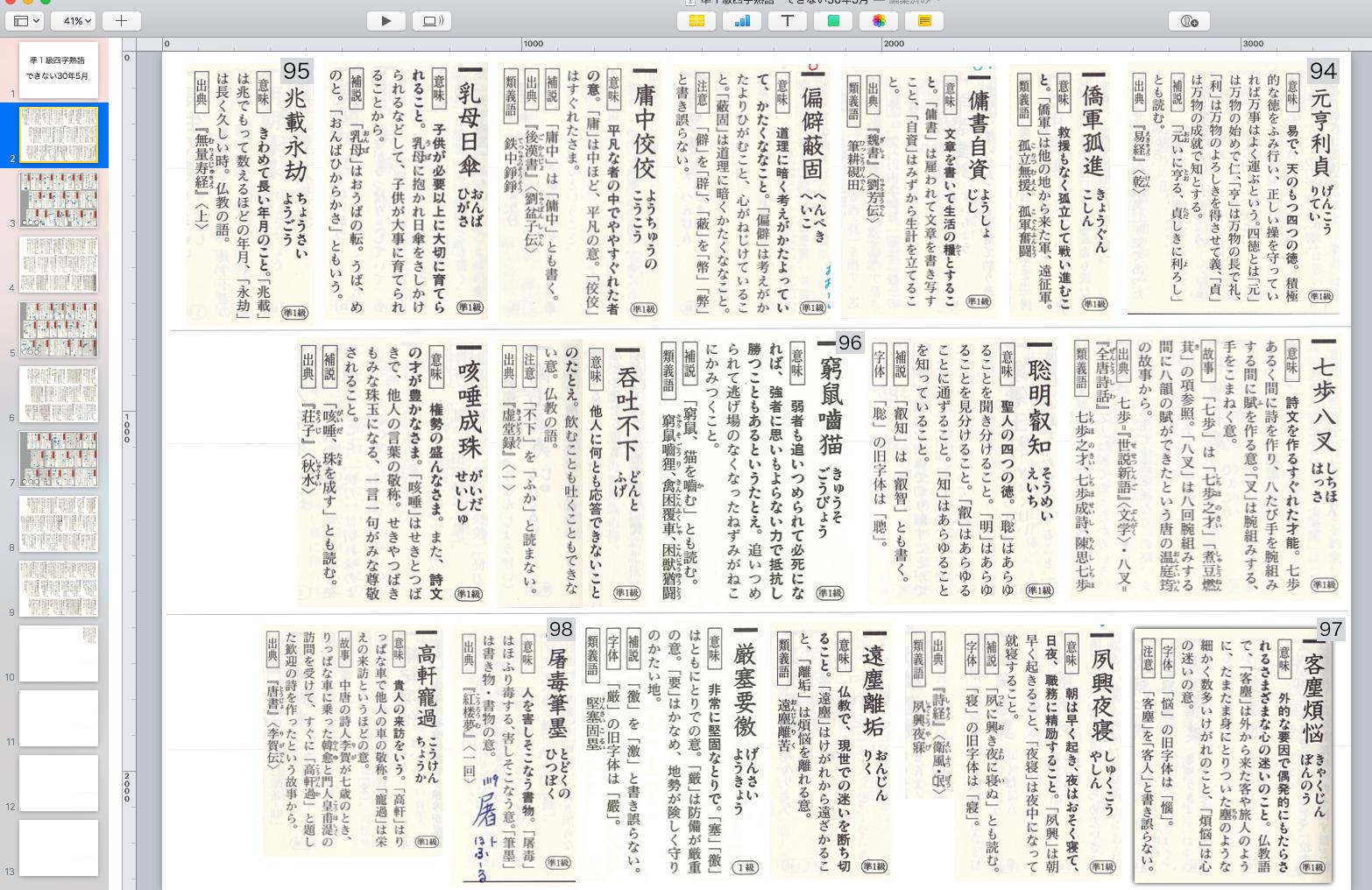 漢 検 三 級 四 字 熟語