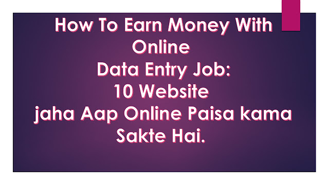 How To Earn Money With Online Data Entry Job: 10 Website jaha Aap Online Paisa kama Sakte Hai.