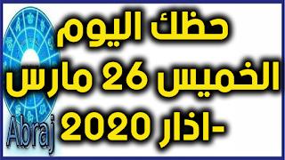 حظك اليوم الخميس 26 مارس-اذار 2020