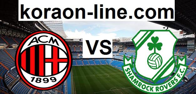 كورة اون لاين مشاهدة مباراة ميلان وشامروك بث مباشر بتاريخ 17-09-2020 الدوري الأوروبي